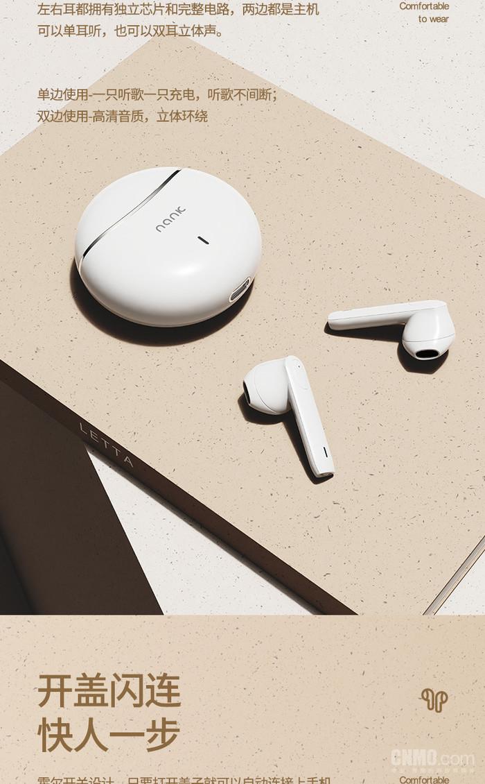 【手机中国众测】第70期:更快更自由,南卡Lite Pro真无线耳机试用招募第12张图_手机中国论坛